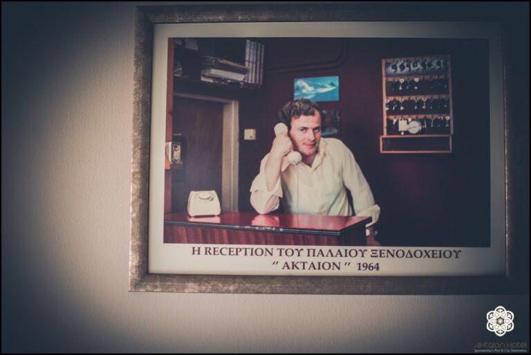 Ξενοδοχείο Ακταίον - πορτραίτο